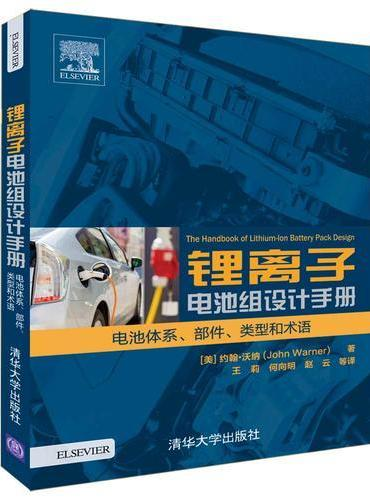 锂离子电池组设计手册 电池体系、部件、类型和术语
