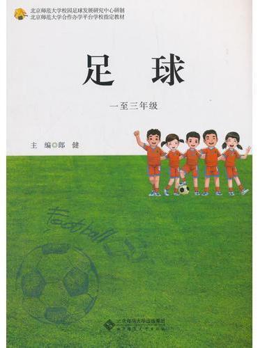 足球(一至三年级)