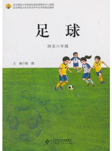 足球(四至六年级)