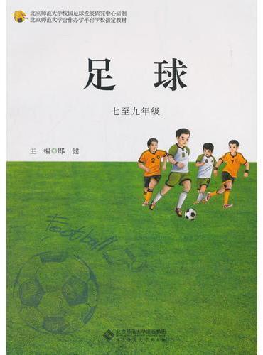 足球(七至九年级)