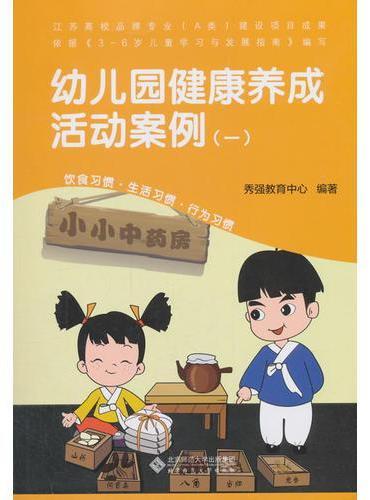 幼儿园健康养成活动案例(一)