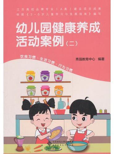 幼儿园健康养成活动案例(二)