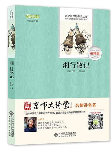 湘行散记 语文新课标必读丛书 教育部推荐中小学生必读名著
