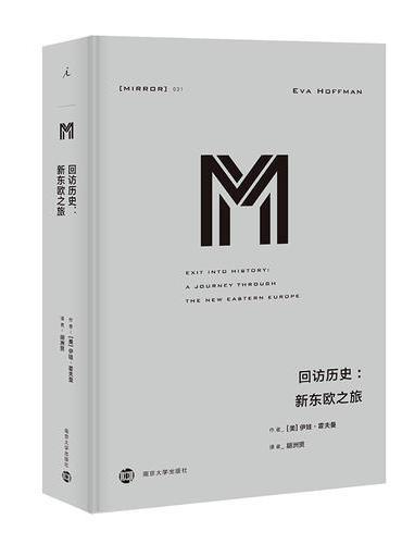 理想国译丛·回访历史:新东欧之旅(NO:031)