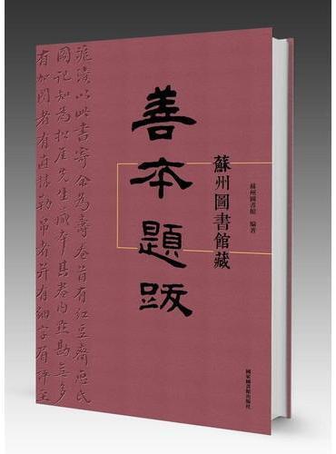 苏州图书馆藏善本题跋