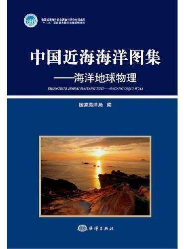 中国近海海洋图集 海洋地球物理
