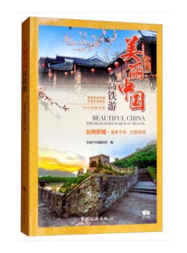 美丽中国高铁游