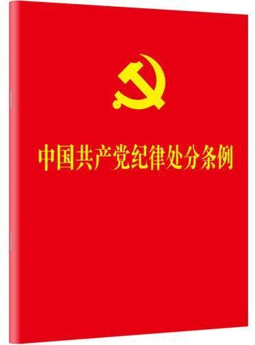 中国共产党纪律处分条例(2018新修订)(64开)