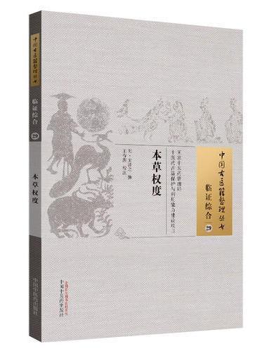 本草权度·中国古医籍整理丛书
