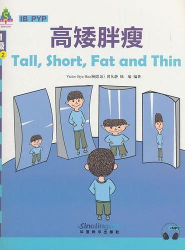华语学习金字塔1级-2.高矮胖瘦