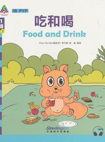 华语学习金字塔1级-3.吃和喝