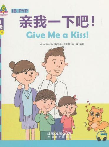 华语学习金字塔1级-4.亲我一下吧!