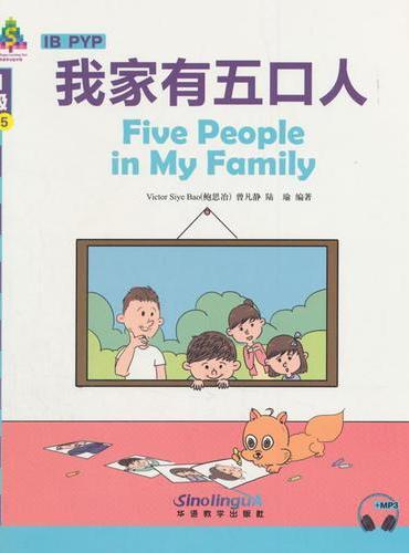 华语学习金字塔1级-5.我家有五口人