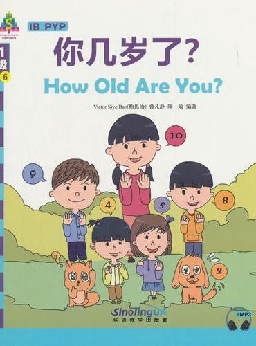 华语学习金字塔1级-6.你几岁了?