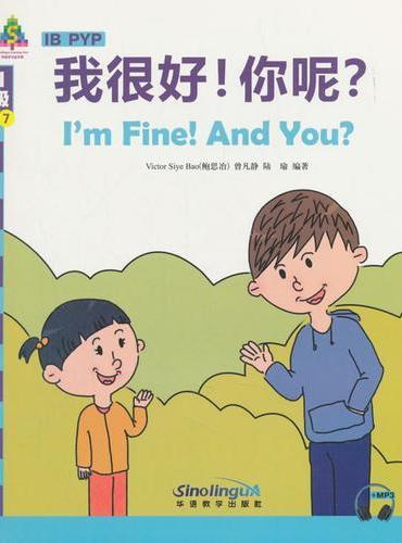 华语学习金字塔1级-7.我很好!你呢?