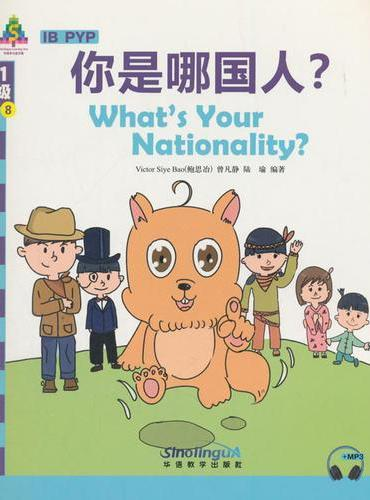 华语学习金字塔1级-8.你是哪国人?