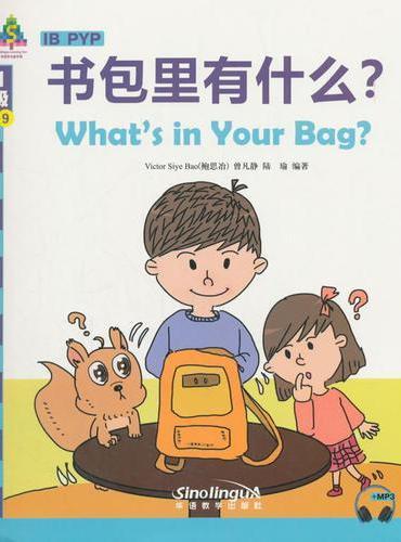 华语学习金字塔1级-9.书包里有什么?