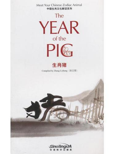 中国生肖文化解读系列 生肖猪