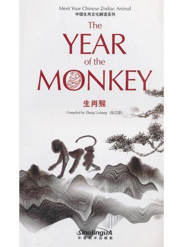 中国生肖文化解读系列 生肖猴