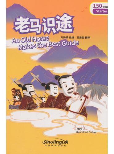"""""""彩虹桥""""汉语分级读物·老马识途(入门级:150词)"""