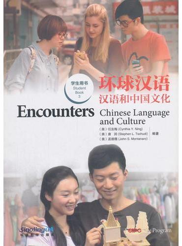 环球汉语 3 学生用书