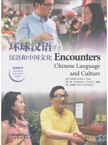 环球汉语 3 教师用书
