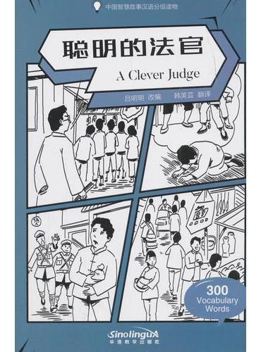中国智慧故事汉语分级读物•聪明的法官