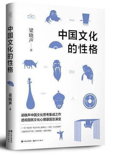 中国文化的性格(梁晓声2018年重磅新作)