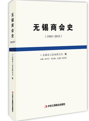 无锡商会史(1905-2015)