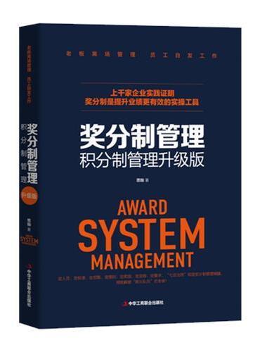 奖分制管理(积分制管理升级版,企业职工管理,激发员工积极性)