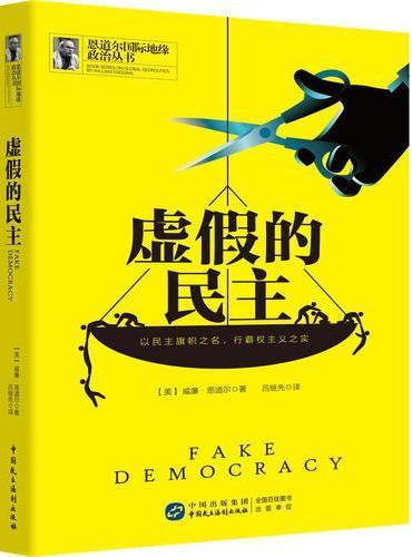 虚假的民主