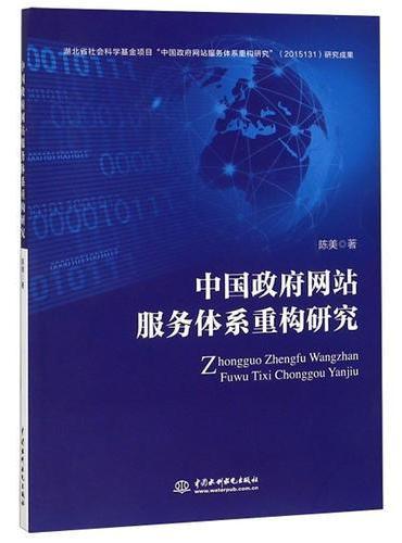 中国政府网站服务体系重构研究
