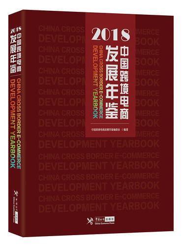 中国跨境电商发展年鉴(2018)