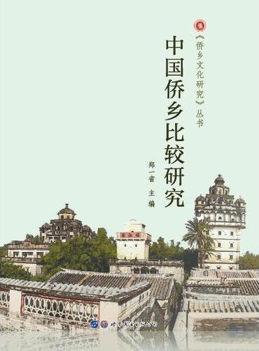 中国侨乡比较研究