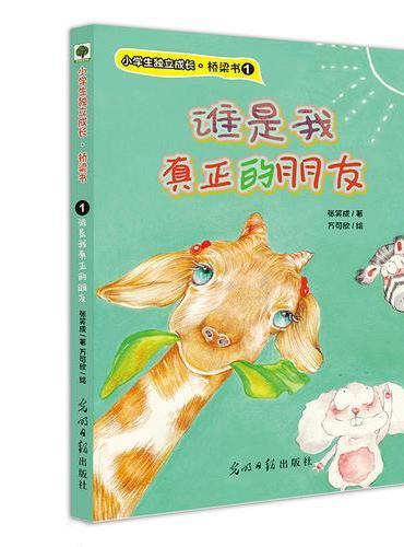 谁是我真正的朋友——小学生好品质养成 一年级二年级三年级儿童读物 故事书