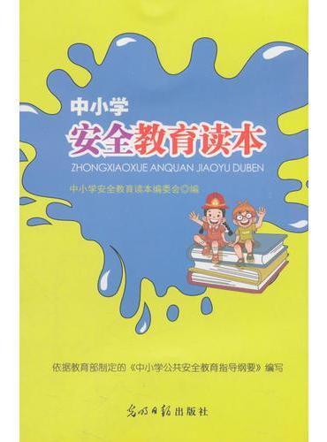 中小学安全教育读本