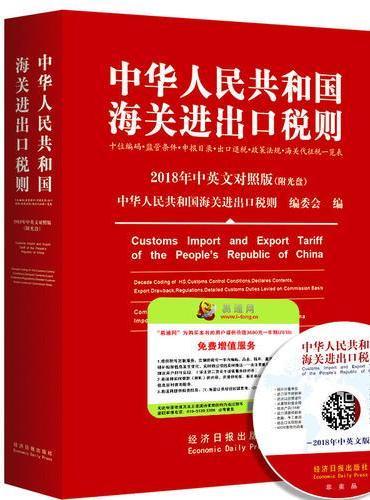 2018中华人民共和国海关进出口税则中英文对照 附光盘 进口关税查询 海关HS编码 监管条件 进口税则 海关报关实用手册