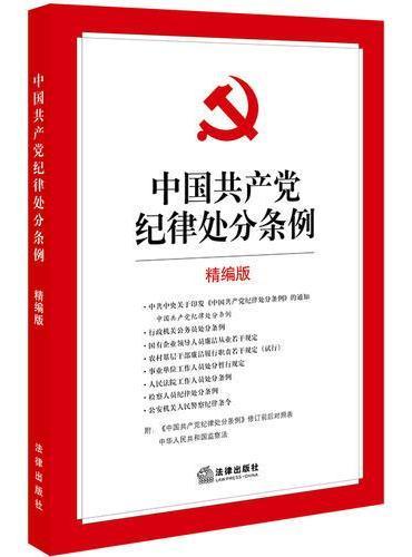 中国共产党纪律处分条例(精编版)