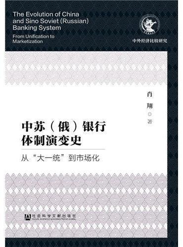"""中苏(俄)银行体制演变史:从""""大一统""""到市场化"""