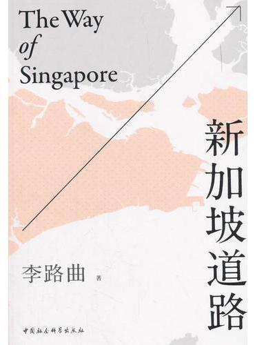 新加坡道路