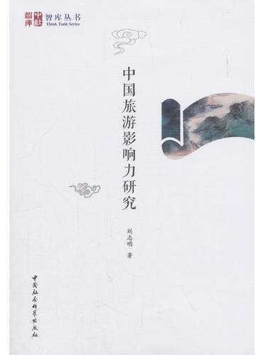 中国旅游影响力研究