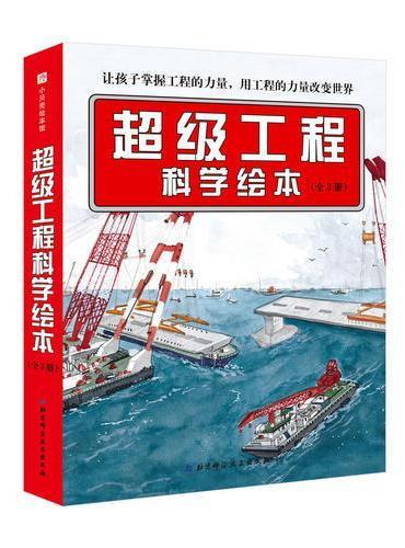 """超级工程科学绘本(全3册)·""""中国力量""""科学绘本系列"""