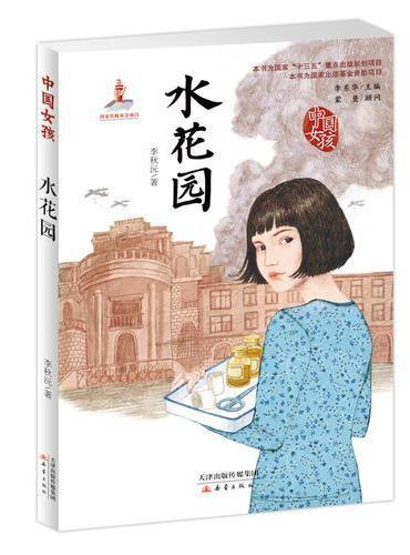 中国女孩——水花园