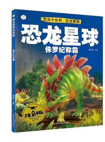 恐龙星球注音版*侏罗纪称霸