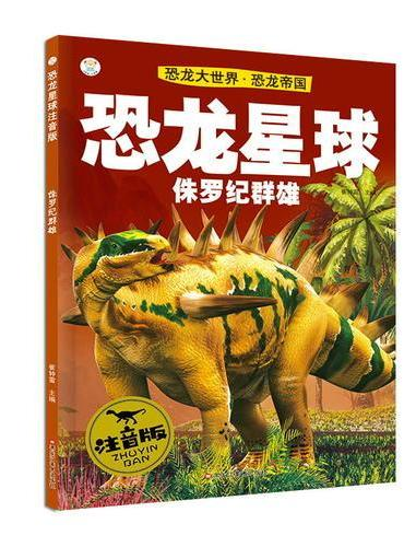 恐龙星球注音版*侏罗纪群雄