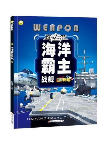 3D武器秀*海洋霸主战舰