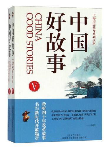 中国好故事.Ⅴ、Ⅵ