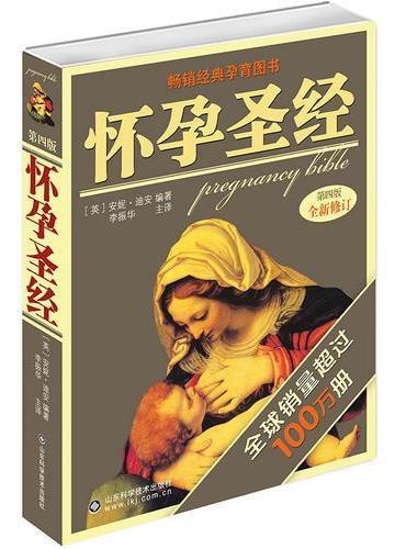 怀孕圣经(全新修订版)