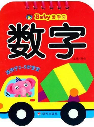 河马文化——Baby爱学习—数字