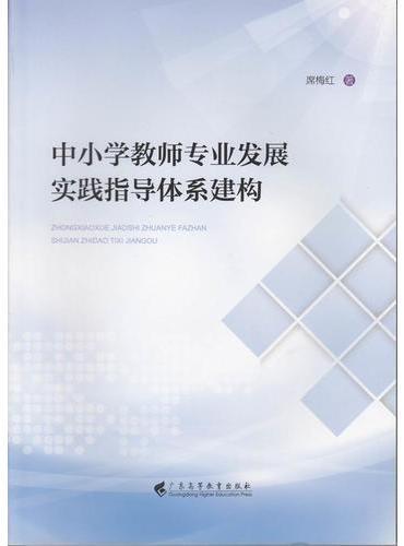 中小学教师专业发展实践指导体系建构